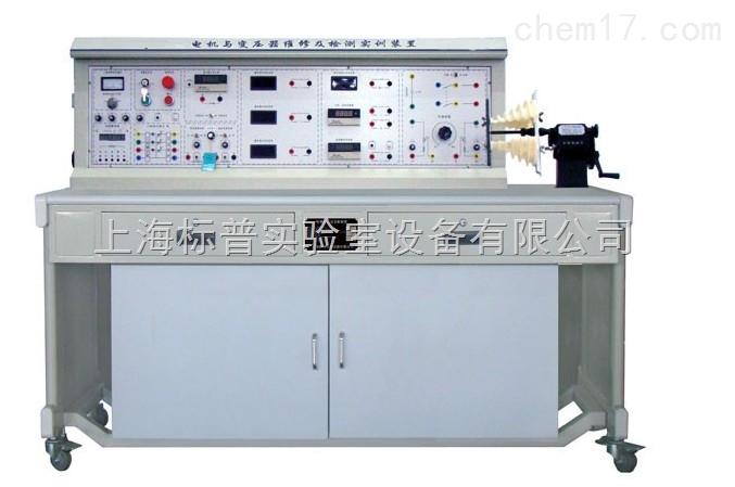 电机、变压器维修及检测实训装置 电机类实验室实训设备