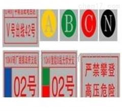 北京特价供应悬挂标示牌