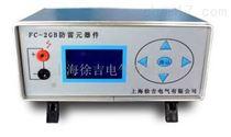 FC-2GB防雷元器件