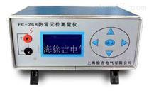 FC-2GB防雷元件测量仪