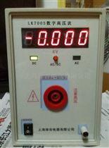 LK7005 数字高压表