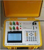YTC3222变压器零序阻抗测试仪