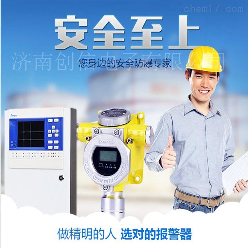 rbk-6000 环戊烷气体报警器 环戊烷气体检测仪