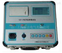 SJC-2电导盐密测试仪