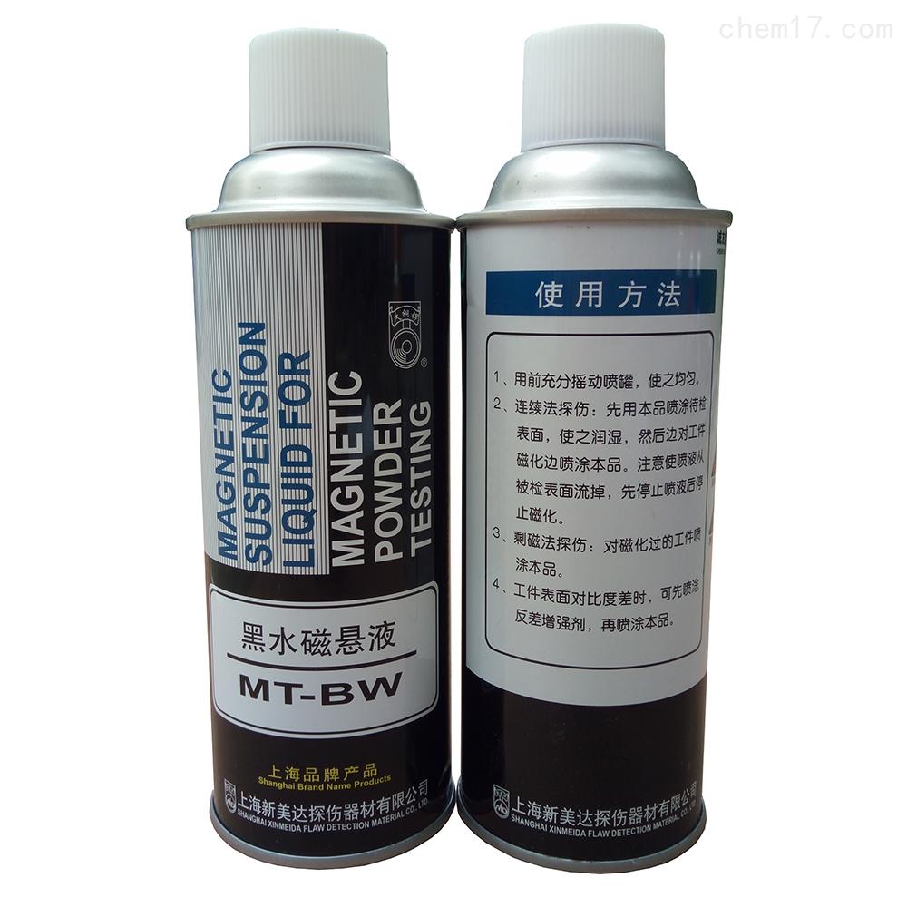 MT-BW黑水磁悬液