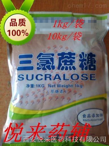 药用级三氯蔗糖 样品装1kg/5kg可供研发 资质齐全