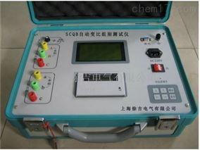 SCQB自动变比组别测试仪