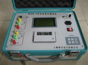 MCBB-V全自动变比测试仪