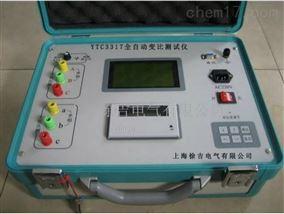 YTC3317全自动变比测试仪