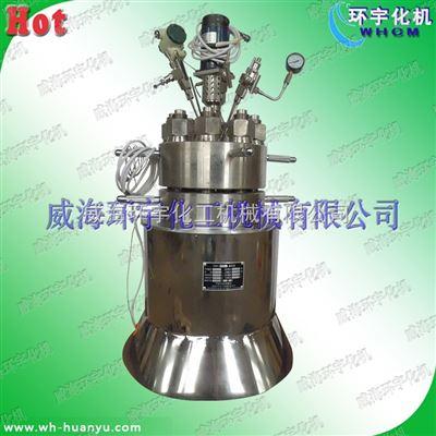 GSH-0.2L/40MPa超临界反应釜