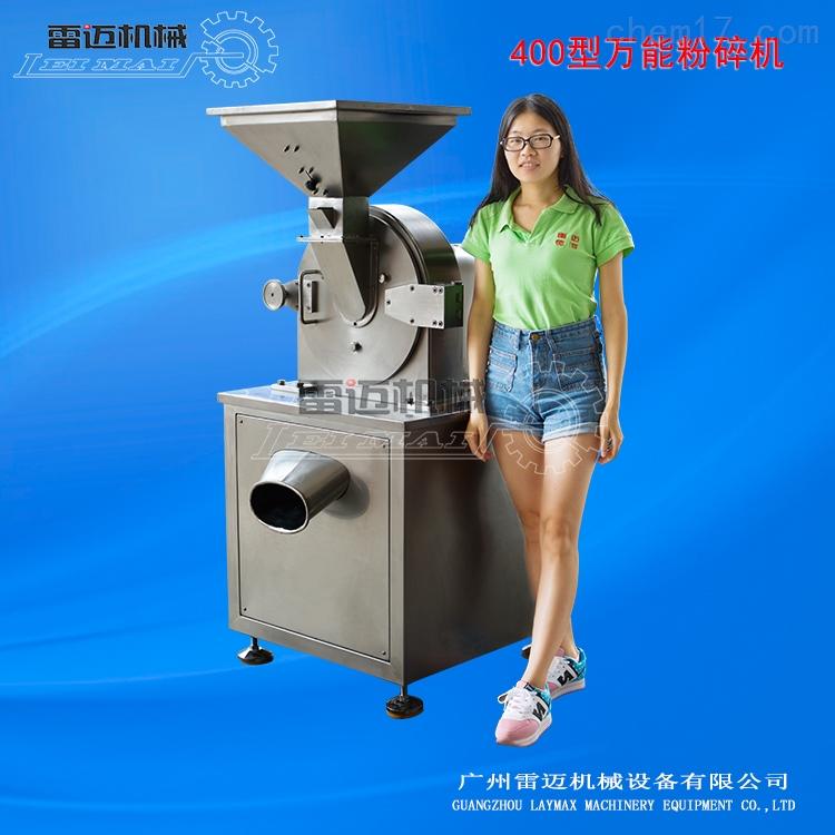 食品厂专用全不锈钢粉碎机-广州粉碎机