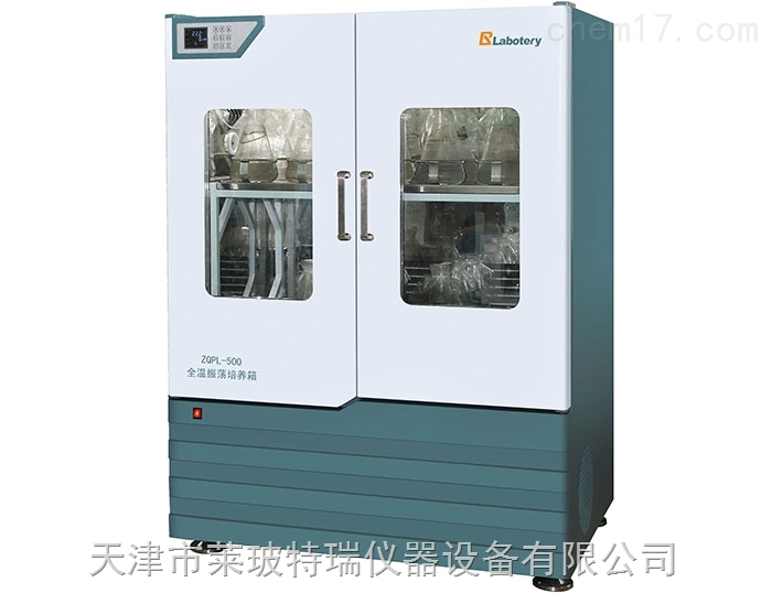 ZQPL-500-立式大容量振荡培养箱