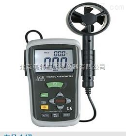 DT-618/618B/619/620 专业风速风量风温测试仪 风速仪价格