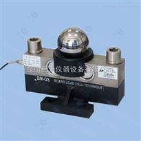 QS-DQS-D桥式汽车衡传感器 15t悬臂式称重传感器
