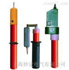 GDY-110KV伸缩式高压验电器