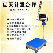 30公斤可设置上下限报警检重电子秤