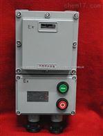 BDZ52-30A防爆断路器-380V防爆断路器