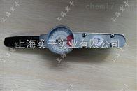 SGACD-300刻度式扭矩扳手210N.m刻度式扭矩扳手檢測螺帽、螺栓專用