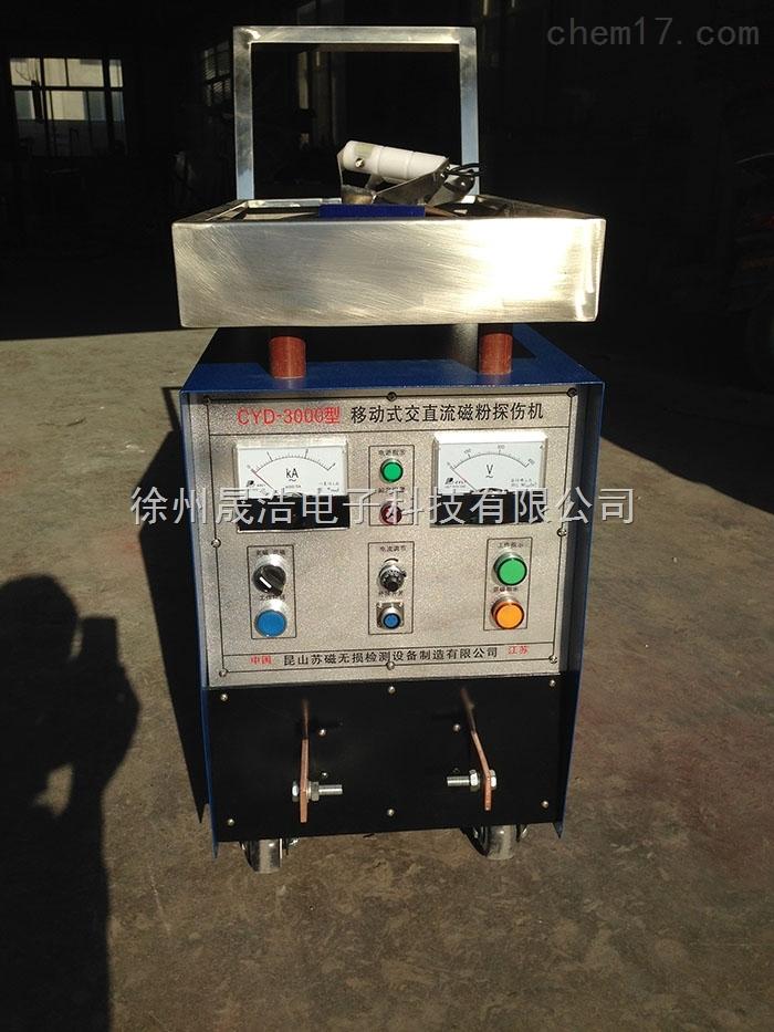 CYD-3000-移动式多用磁粉探伤机