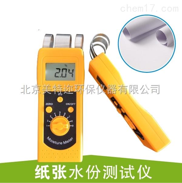 DM200P纸张水分仪 无损感应式纸张水分仪