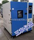 GDWC-100/3南京高低温三箱冲击试验箱基本操作方式
