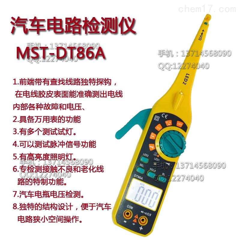 汽车电路检测仪mst-dt86a