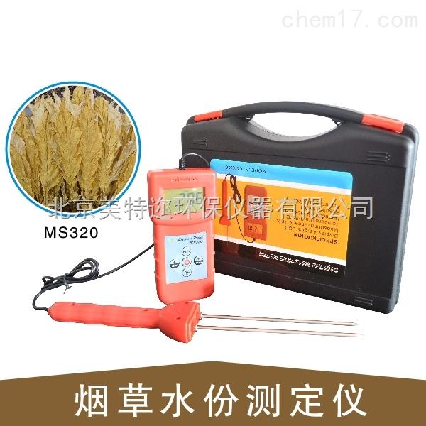 MS320烟叶水分仪 烟丝水分含量测定仪 干草湿度计