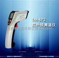 TM-672手持测温枪 红外测温仪