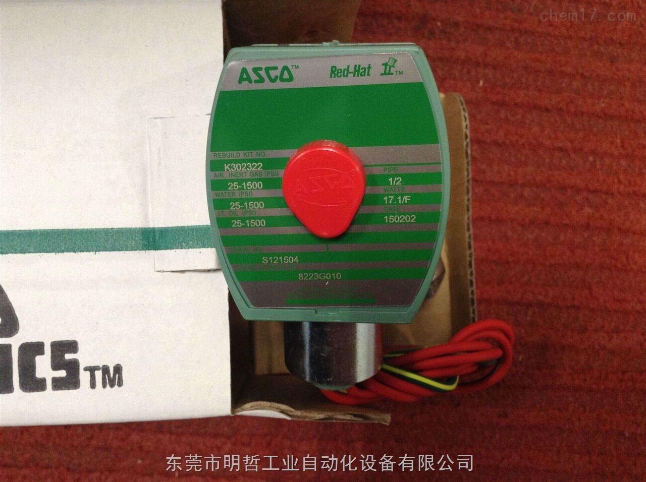 ASCO电磁阀EF8320新货开仓热卖