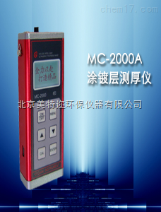 MC-2000A涂镀层测厚仪 汽车漆面检测仪价格