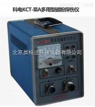 KCT-IIIA磁粉探伤仪 便携式数字探伤仪检测零件表面探伤