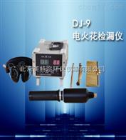 DJ-9电火花检漏仪 检测金属防腐涂层质量