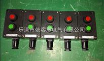 zxf8030-A1 A2 A3防爆防腐主令控制器带急停
