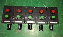 2钮防爆防腐主令控制器BZA8050-A2