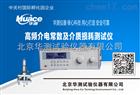 HCJDCS-A测量玻璃-高频介电常数测定仪