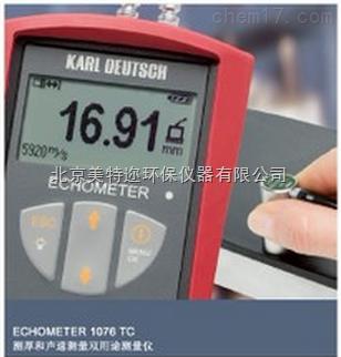 德国KD卡尔德意志ECHOMETER 1076 TC超声波测厚仪