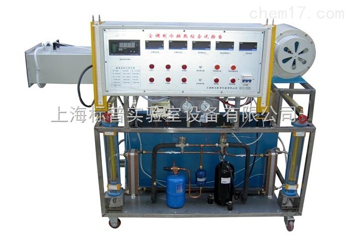 空调制冷换热综合实验装置|热工类实验装置