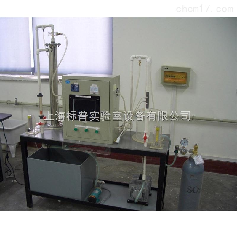 沸腾床吸附器|气体吸收净化治理实验设备