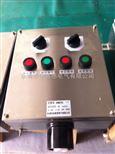 不锈钢防爆防腐起动停止控制箱柳市生产220V 380V都可非标定做