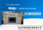 HC30kV雷电冲击电压发生器