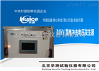 HCCJ-40系列厂家直销脉冲电压试验仪
