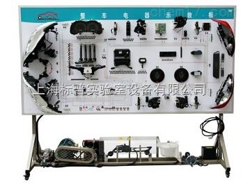 大众桑塔纳3000整车电器系统示教板|汽车全车电器实训设备