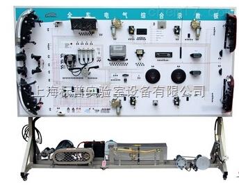大众捷达1.6L整车电器系统示教板|汽车全车电器实训设备