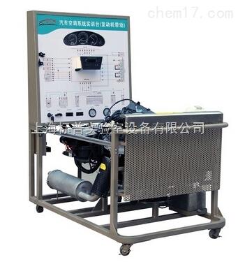 丰田卡罗拉1.8L汽车自动空调系统实训台(发动机带动)|汽车空调系统实训台