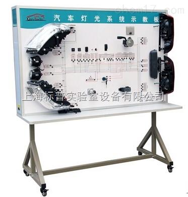 大众桑塔纳2000汽车外部灯光系统示教板|汽车示教板教学设备