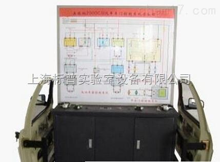 汽车车门控制系统示教板|汽车示教板教学设备
