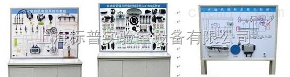 丰田卡罗拉1.8L汽车音像、导航与倒车影像系统示教板|汽车示教板教学设备