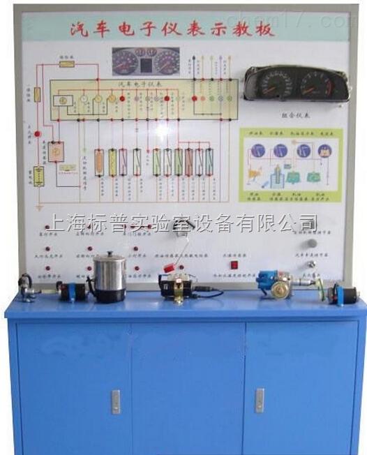 大众捷达1.6L汽车仪表系统示教板|汽车示教板教学设备