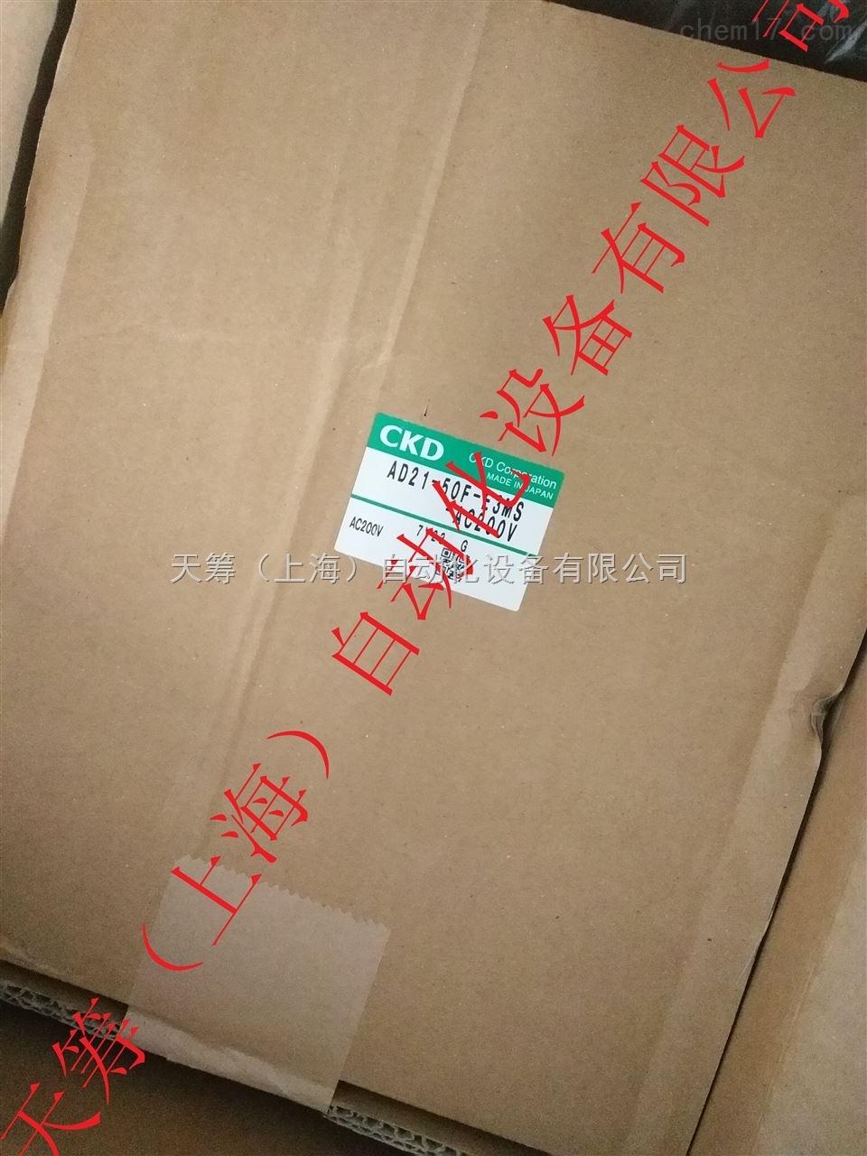 日本CKD电磁阀AD21-50F-E3MS-AC220V