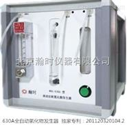 WHG-630A全自动流动注射氢化物发生器